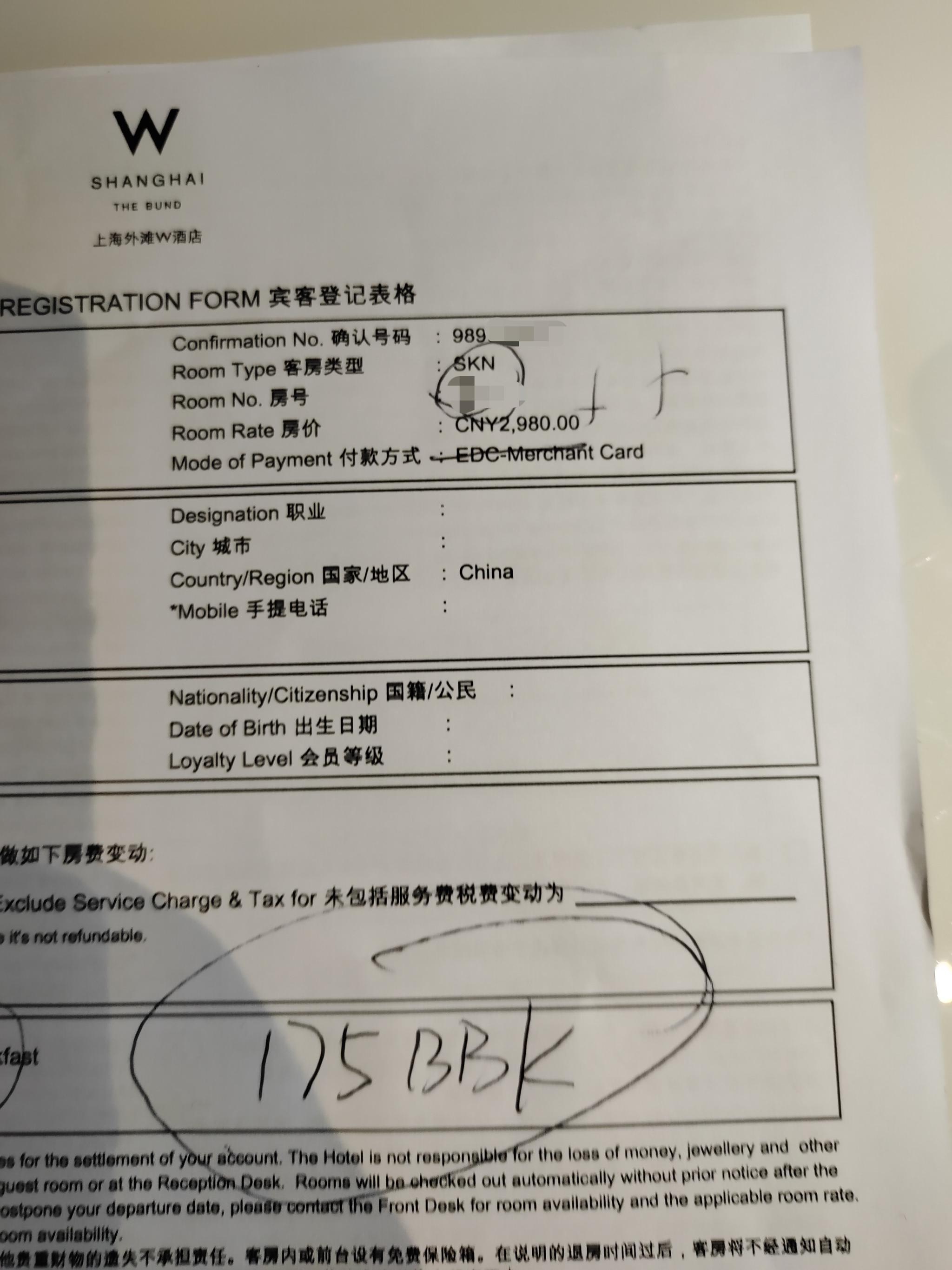 宾客登记表上价格显示为2980元。(来源:受访人供图)