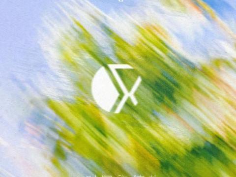 草色青春正风华,酷我音乐首发S.K.Y天空少年《时间的信札》
