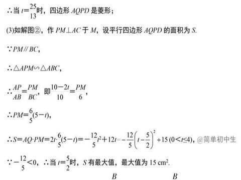 数学老教授直言:这14道经典函数与几何图形结合应用题,务必吃透