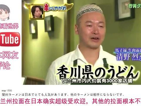 日本节目:中国兰州拉面称霸世界计划,在日本大排长龙,卖到精光