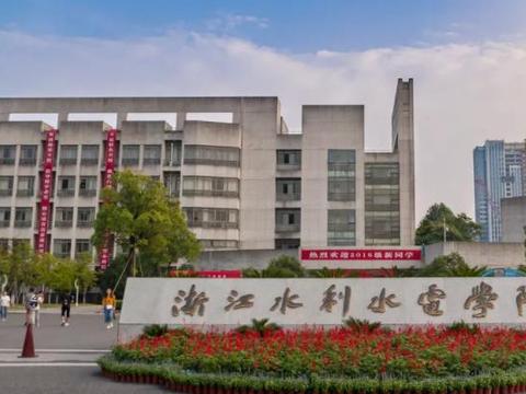 浙江水利水电学院2021普通招生章程