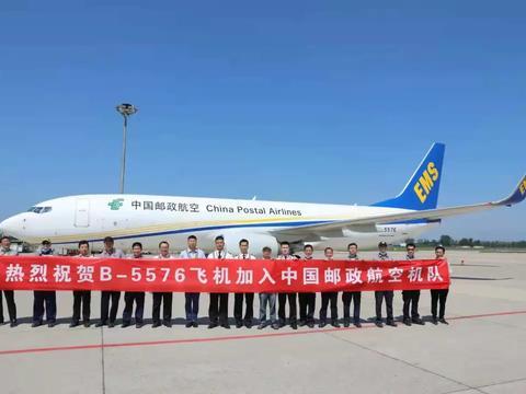 邮航第7架波音737-800全货机入列