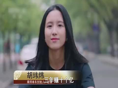 胡玮炜:32岁创立摩拜,3年疯赚27亿,她背后的男人才是关键?