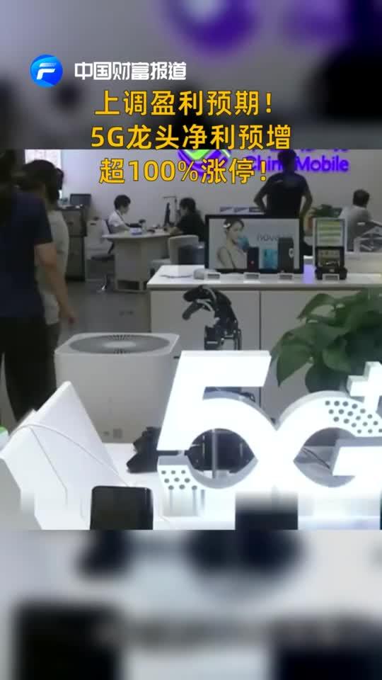 中国财富报道|上调盈利预期!5G龙头净利预增超100%涨停!