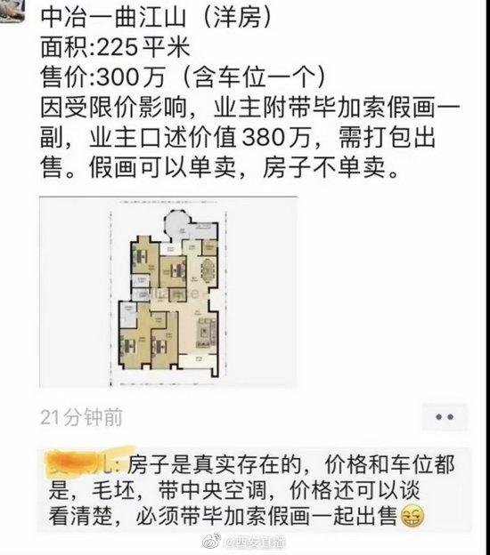 西安业主卖房搭售380万毕加索假画