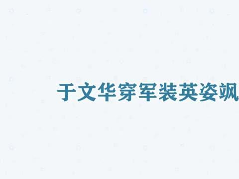 于文华陈思思唱功对比,同样是穿军装唱歌,二人气质完全不能比!