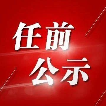 张林拟任设区市政协副职