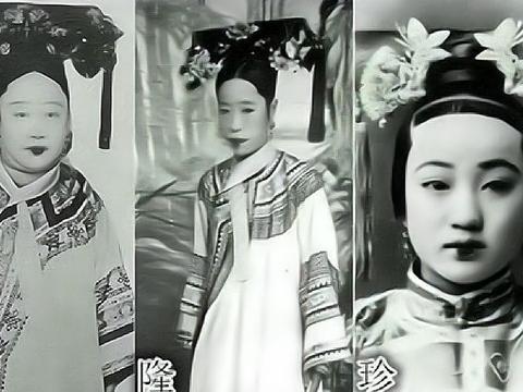 清朝皇妃的真实样貌,珍妃堪比绝代佳人,魏璎珞原型确实很迷