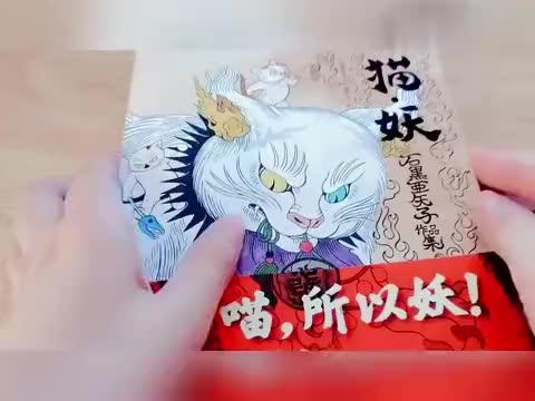 日本知名插画家石黑亚矢子的精选插画集《猫•妖》