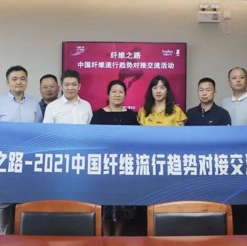 热点   纤维之路——2021中国纤维流行趋势对接交流活动首站走进李宁,再赴泉州沐途者