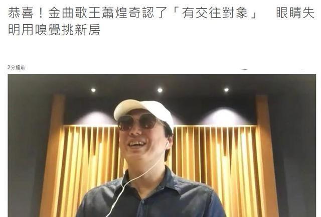 盲人歌手萧煌奇宣布新恋情,感情坎坷,曾被前女友搬空家当