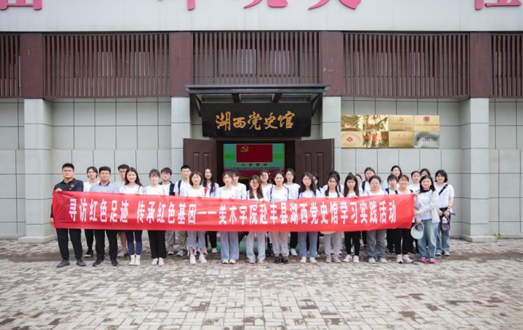 江苏师范大学美术学院暑期社会实践系列活动顺利开展