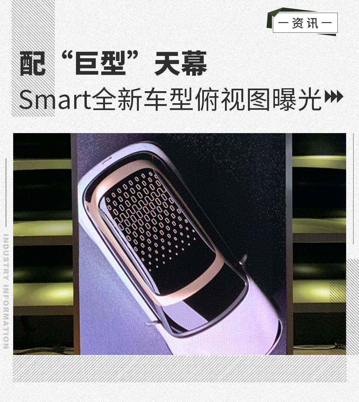 """配""""巨型""""天幕 smart全新车型俯视图曝光"""