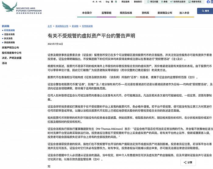 """香港证监会警告:币安集团旗下任何实体均未获得发牌或注册以在香港进行""""受规管活动"""""""