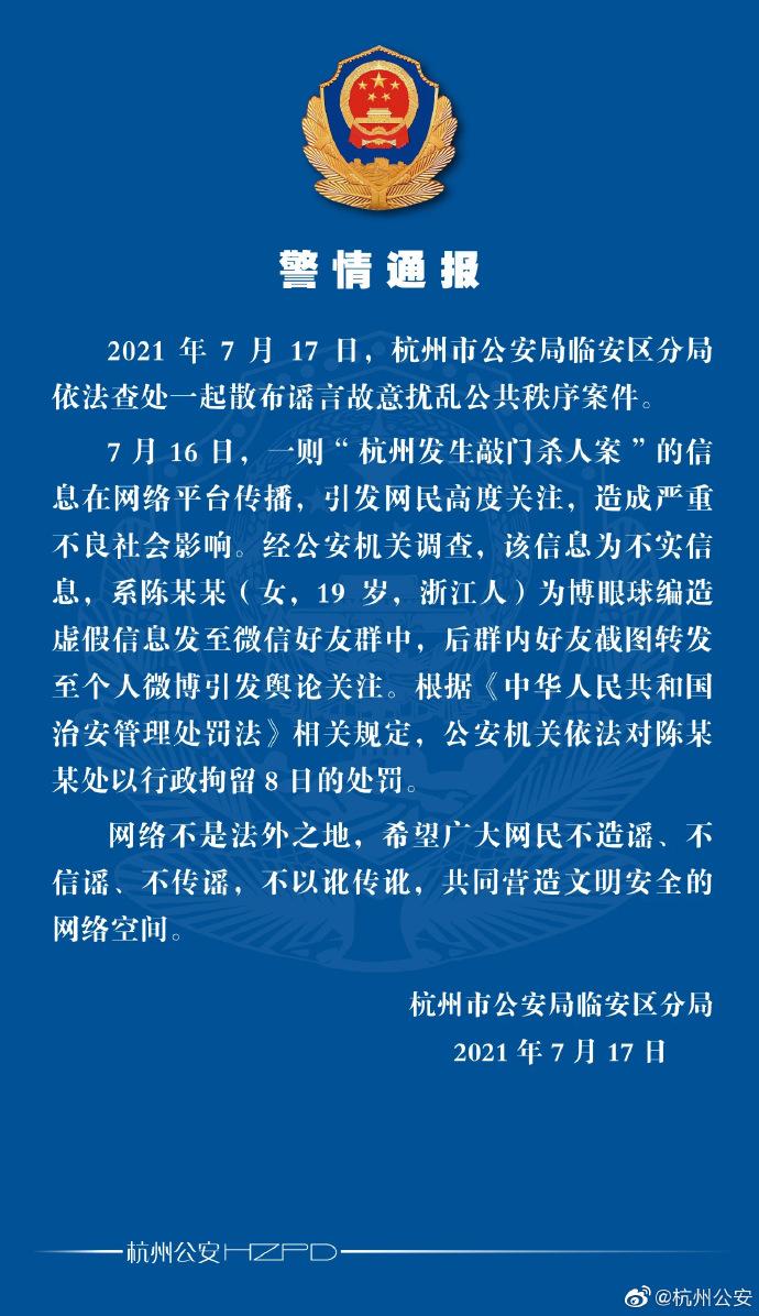 """造谣""""杭州出现敲门杀人案"""" 一女子被行拘8日"""