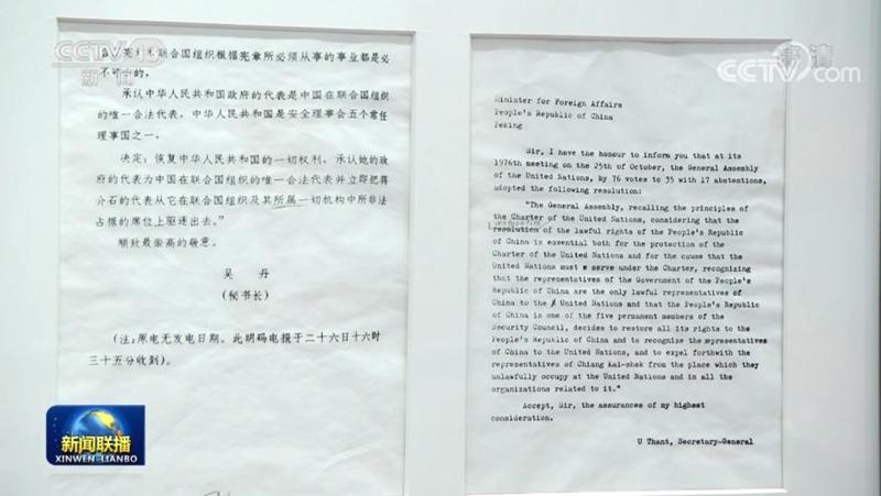 △联合国发来的恢复中华人民共和国合法席位的电报