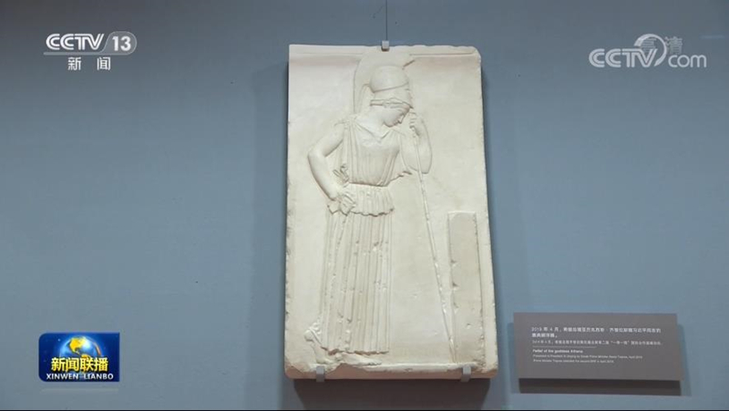 △希腊前总理齐普拉斯赠送的雅典娜浮雕