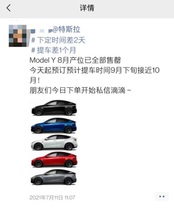 特斯拉销售人员在朋友圈表示:下单差两天,提车差一个月。