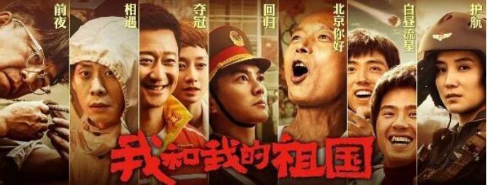 《我和我的祖国》在线观看完整版高清电影【免费高清版】最新