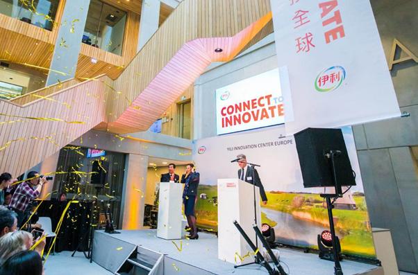 伊利在荷兰建设创新中心
