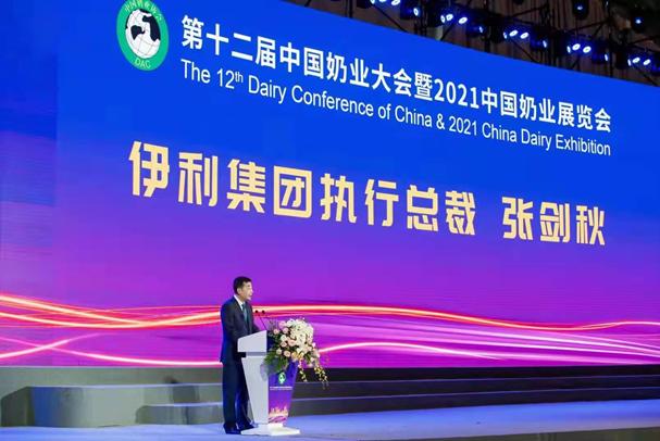 伊利集团执行总裁张剑秋在大会上致辞