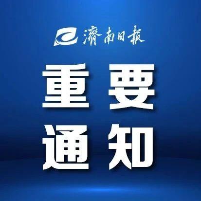 济南稼轩学校、济南外国语学校、海川中学,2021年初中招生简章公布