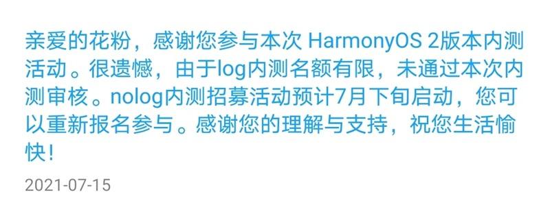 华为 P20、Mate10 等近日将开启非 log 版鸿蒙 HarmonyOS 内测