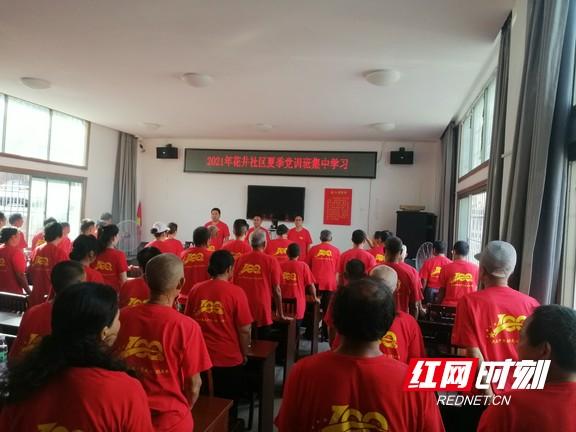 """保靖县花井社区:""""灵魂三问""""促党员夏训"""