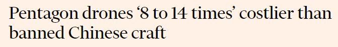 《金融时报》:五角大楼(招标的)无人机比被禁飞的中国产品贵了8到14倍