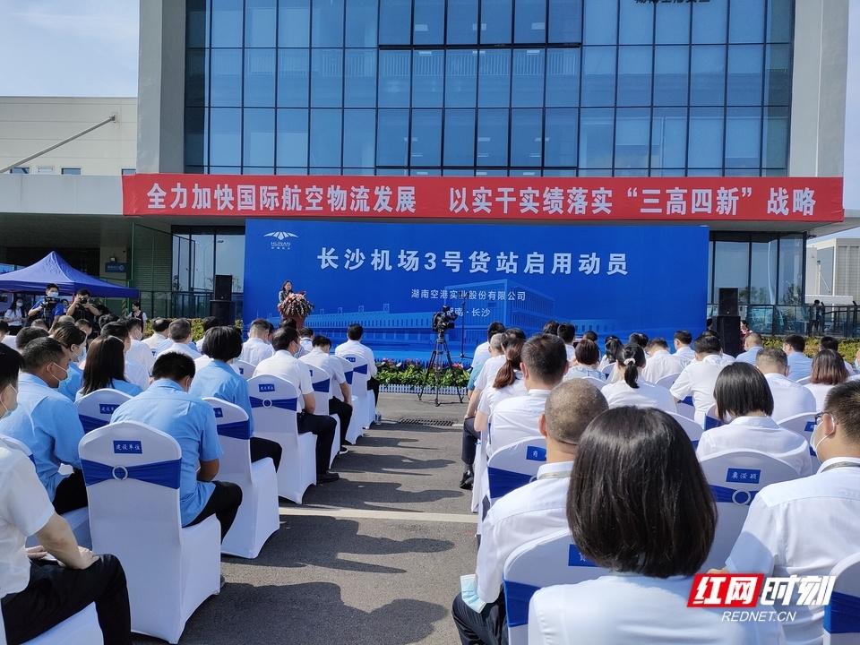 长沙黄花国际机场3号货站全新启用