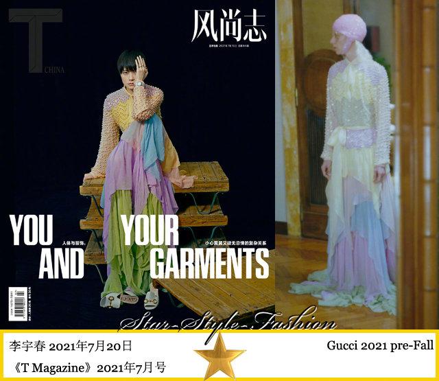 李宇春身着gucci2021先秋系列钉珠装饰拼色连身长裙登《T magazine》