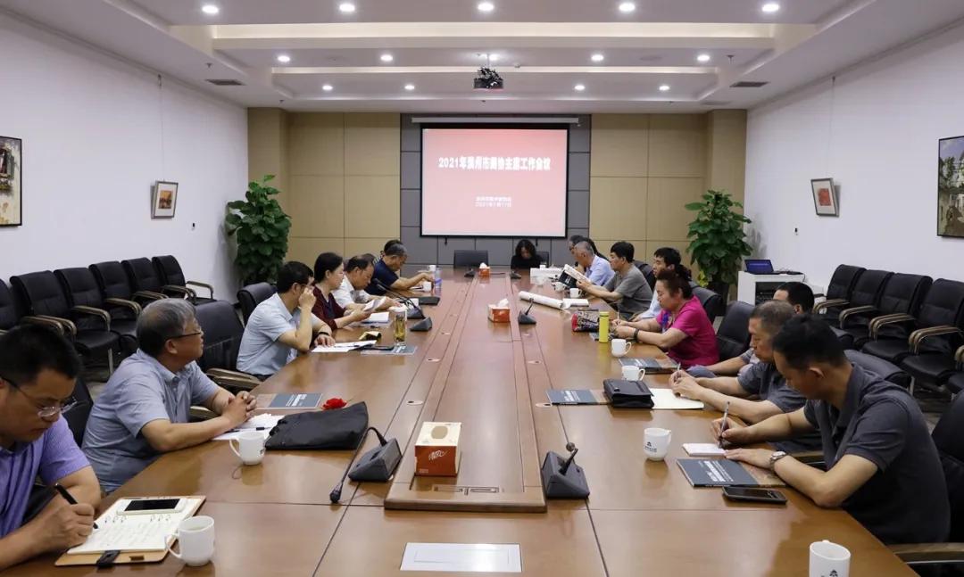 2021年滨州市美协主席工作会议召开