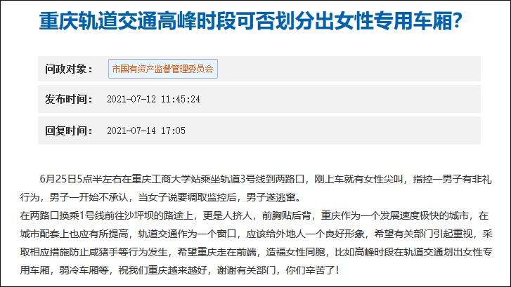 重庆网络问政平台截图