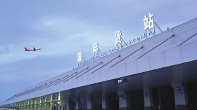 长沙机场专用国际货站投产启用