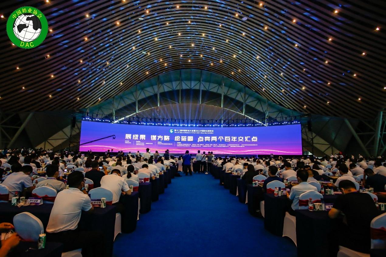 第十二届中国奶业大会暨2021中国奶业展览会在安徽合肥隆重召开