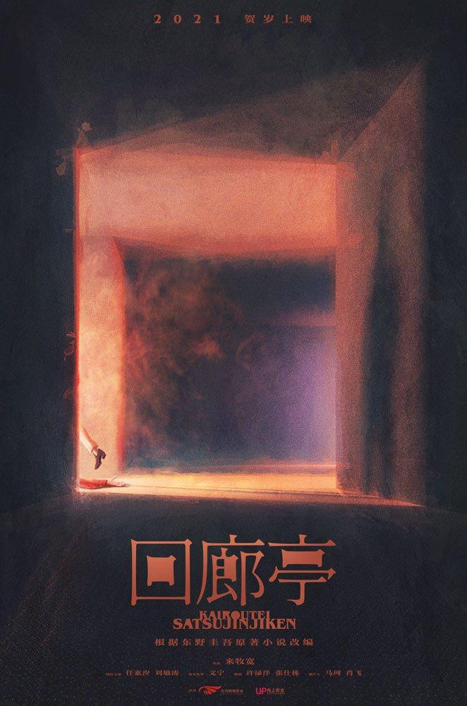 东野圭吾小说改编电影《回廊亭》相约贺岁 任素汐刘敏涛为爱复仇