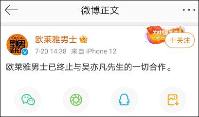 欧莱雅男士终止与吴亦凡的合作关系,吴亦凡所有商务合作均已暂停或终止