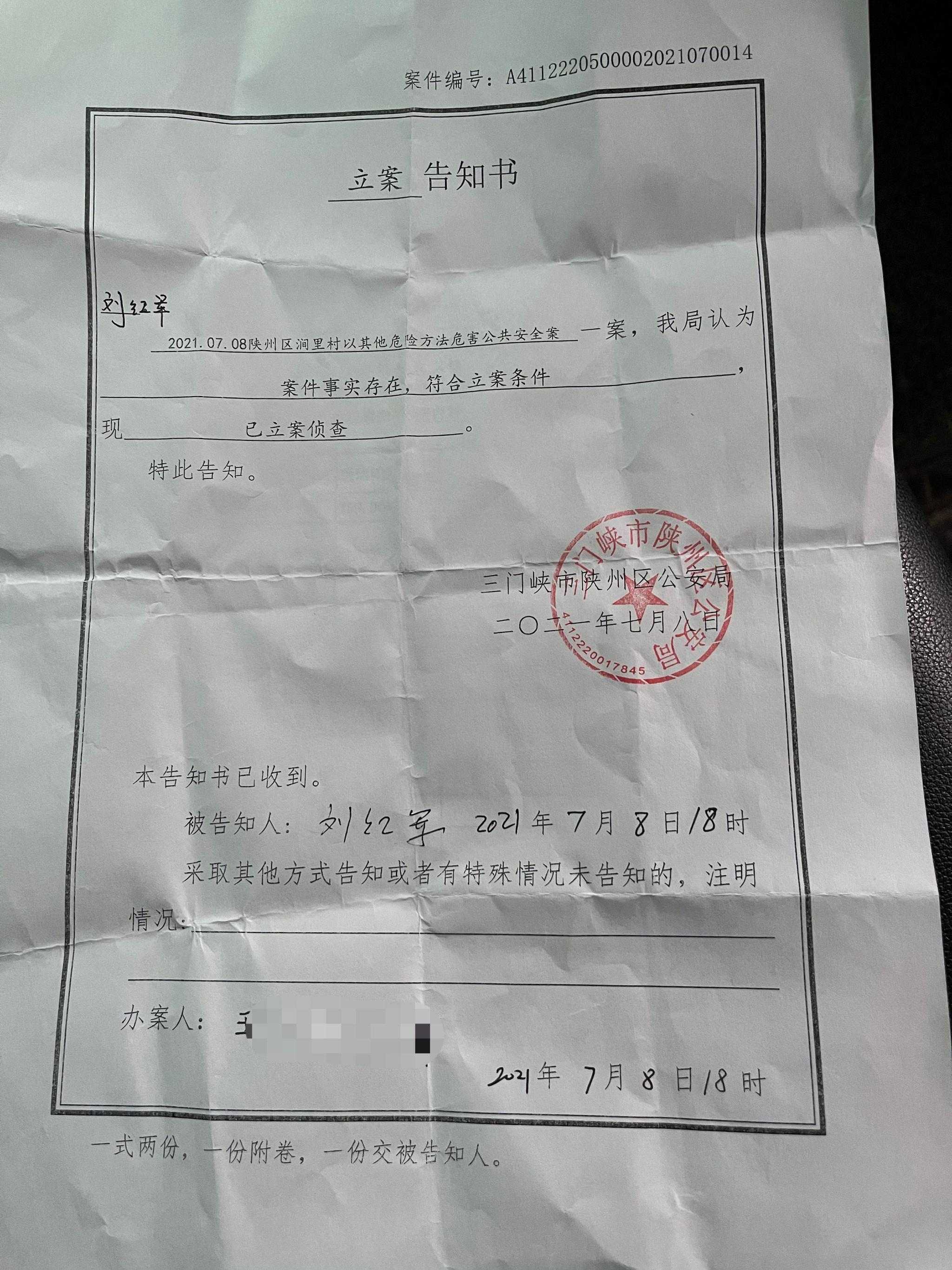 警方向死者家属出具的立案通知书。 新京报记者王瑞文 摄