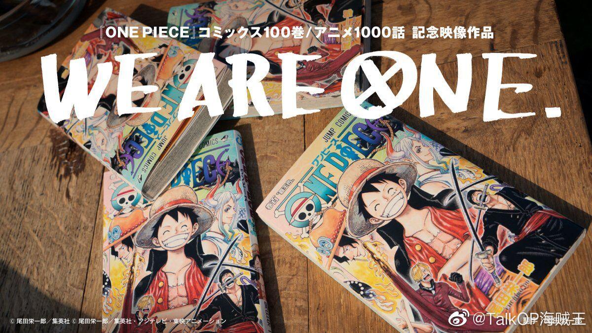 官方宣布海贼王漫画100卷单行本、动画1000集纪念活动