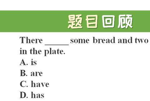 语法小知识:今天来复习一下there be句型吧