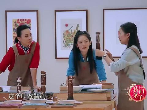 刘嘉玲谢娜制作水印画,娜姐疯狂说不对,怎么和老师做的不一样?