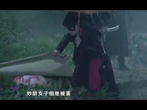 三分钟速看《妖手摧花》韩栋甘婷婷上演诛仙台虐恋