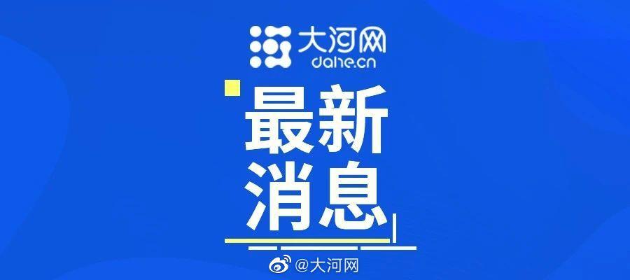 河南省招办关于延长我省本科一批征集志愿时间的提醒
