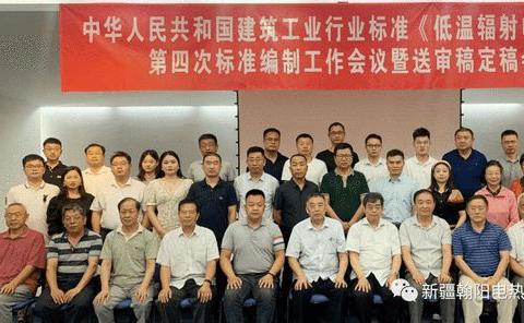 暖丰电热联营企业翰阳科技参加《低温辐射电热膜》第四次工作会议