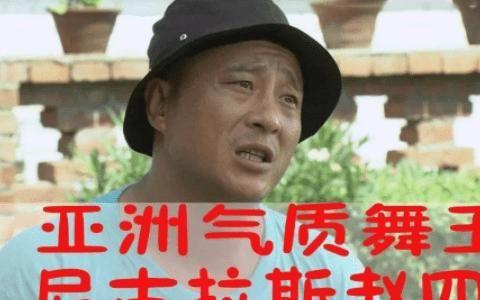 从赵本山力捧到被赵本山逐出师门,刘小光都经历了什么?