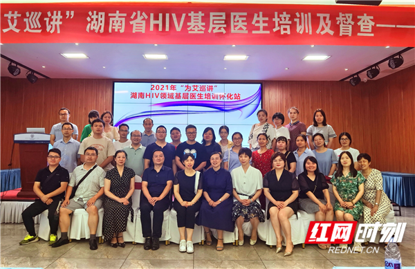 """""""为艾巡讲""""湖南省HIV基层医生培训会议在怀化举行"""