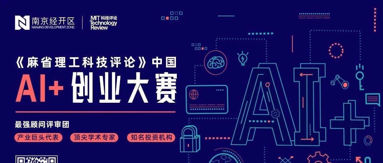 """人工智能有望解决21世纪重要科学前沿问题!寻找人工智能领域 """"实力派"""" 新兴力量"""