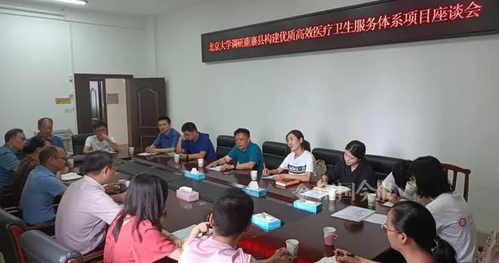 国家调研组赴鹿寨县开展构建优质高效整合型医疗卫生服务体系项目预调研