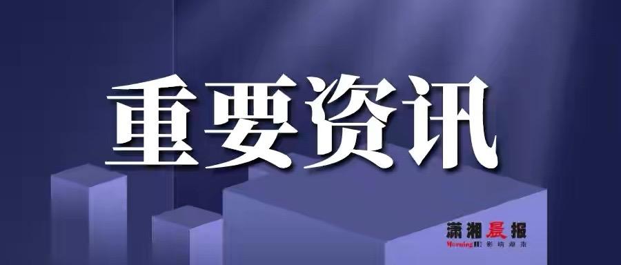 南京禄口国际机场新增确诊病例,长沙市疾控中心发布紧急提醒