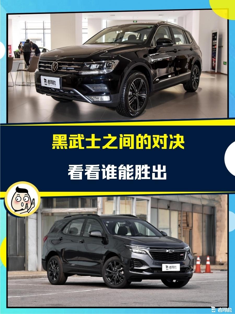 19万车价的SUV怎么选? 途观L VS 探界者